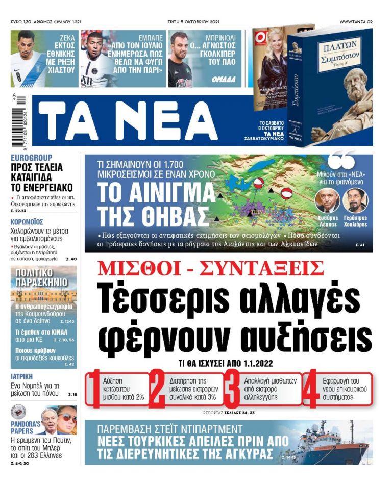 ΝΕΑ 05.10.2021 | tanea.gr