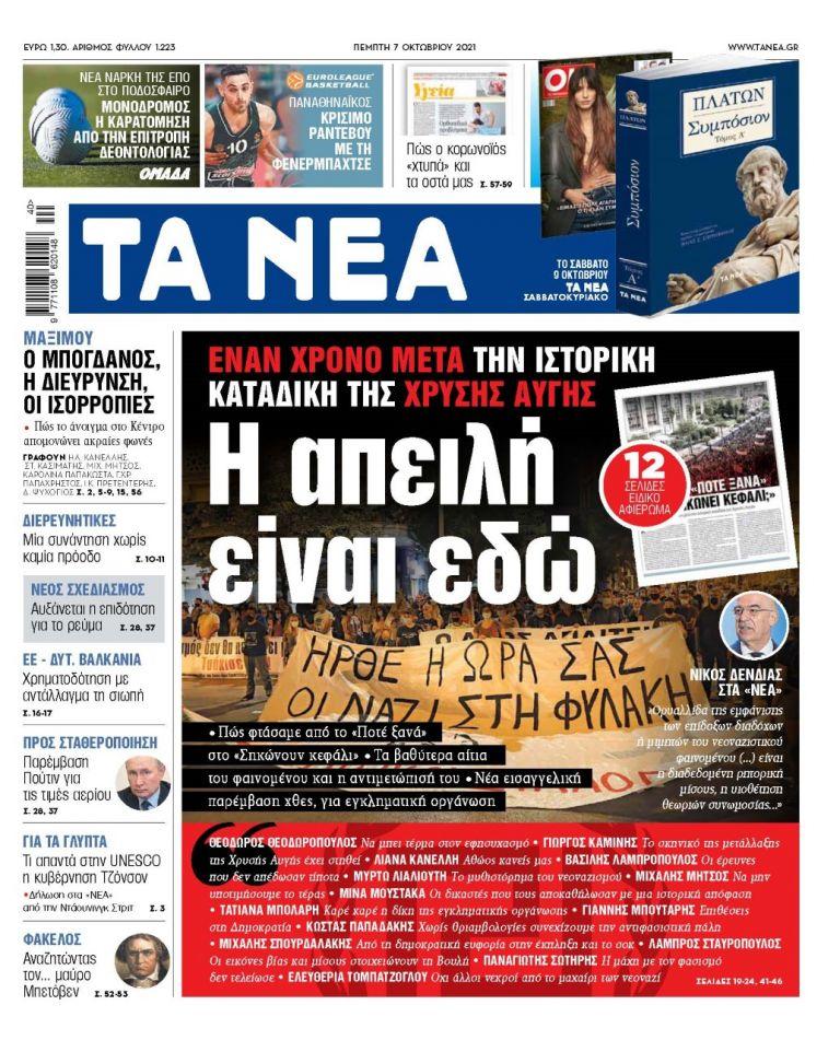 ΝΕΑ 07.10.2021   tanea.gr
