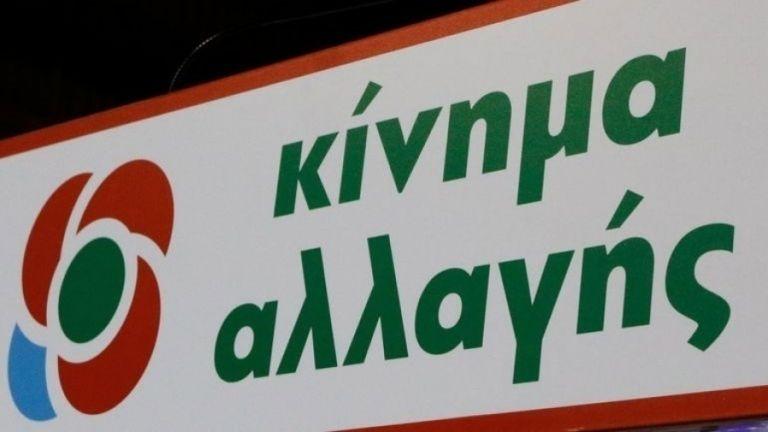 «Ναι» από ΚΙΝΑΛ σε πρόταση για διεύρυνση της εξεταστικής του ΣΥΡΙΖΑ | tanea.gr