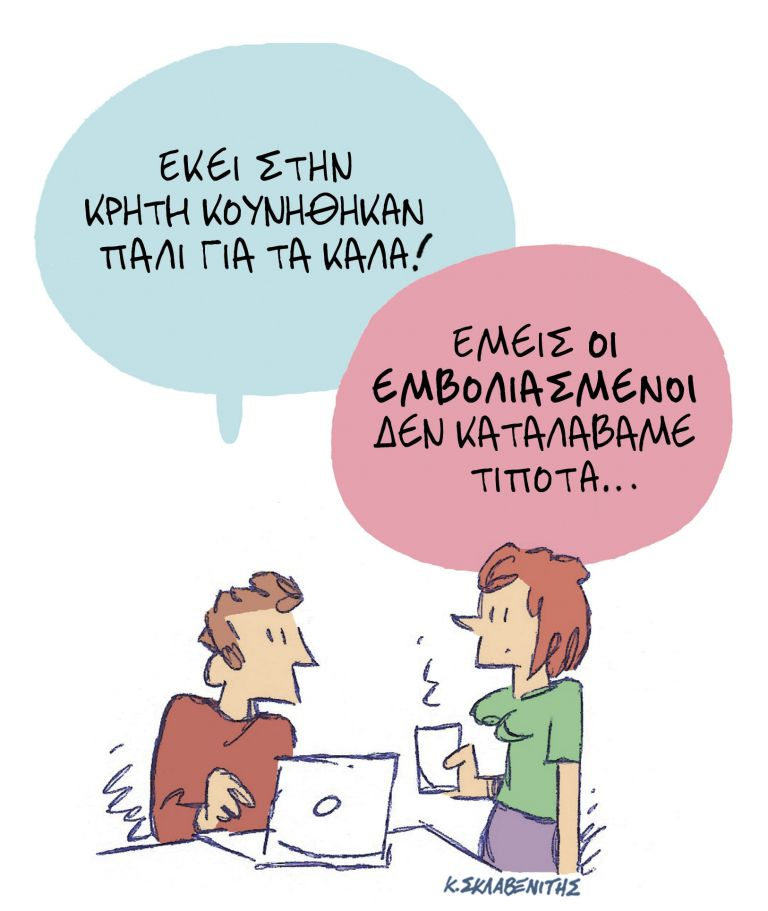 To σκίτσο του Κώστα Σκλαβενίτη για τα ΝΕΑ της Πέμπτης 14 Οκτωβρίου | tanea.gr