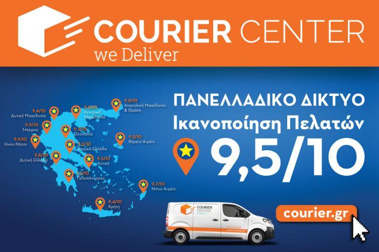 Ικανοποίηση πελατών και πανελλαδικό δίκτυο: Η διπλή επιτυχία της Courier Center | tanea.gr