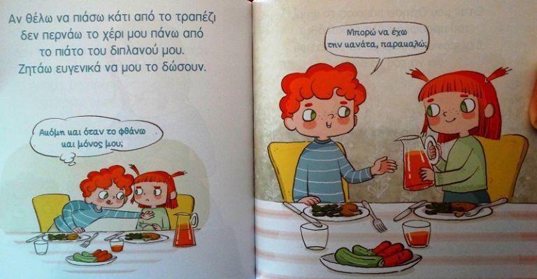 «Savoir Vivre για παιδιά» – Η Ελένη Σταματούδη «μαθαίνει» κάλους τρόπους στους μικρούς αναγνώστες   tanea.gr