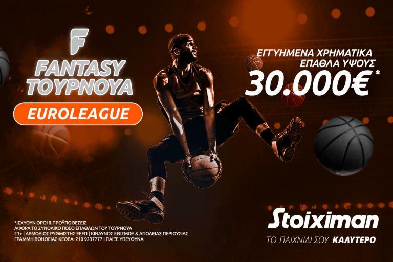 Tips για το Fantasy Ευρωλίγκας της Stoiximan με 30.000€* εγγυημένα! | tanea.gr