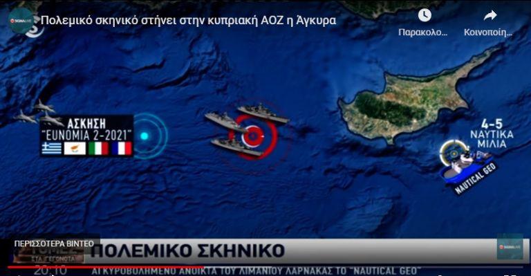 Turkey pushes the envelope in the Eastern Mediterranean sending warships to Cyprus' EEZ | tanea.gr