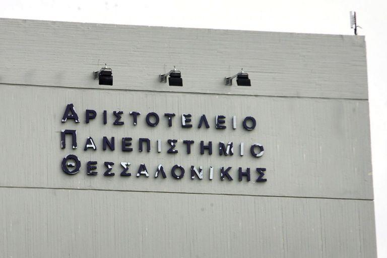 Κοροναϊός – Πρώτο κρούσμα στο ΑΠΘ – Πώς εντοπίστηκε - Τι μέτρα ελήφθησαν   tanea.gr